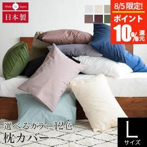 枕カバー(Lサイズ) 50×70cm プレーンコレクション の写真