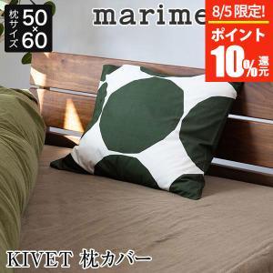 マリメッコ marimekko KIVET(キヴェット)枕カバー(50×60cm) |bed