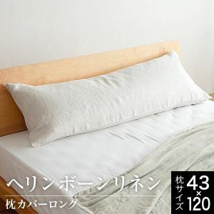 ヘリンボーンリネン 枕カバー ロングサイズ(43×120cm) 枕 カバー ピローケース ピロケース まくらカバー ピローカバー フレンチリネン 麻 リネン100%|bed