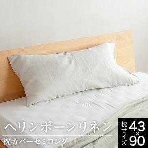 ヘリンボーンリネン 枕カバー セミロングサイズ(43×90cm) 枕 カバー ピローケース ピロケース まくらカバー ピローカバー フレンチリネン 麻 リネン100%|bed