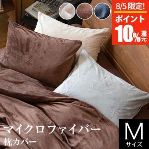 枕カバー M 43×63cm マイクロファイバー あったか 冬用 暖かい 枕ケース まくらカバー ピ...