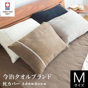 枕カバー Mサイズ(43×63cm用)イデアゾラ イデゾラ idee Zora 今治 タオル コットン|bed