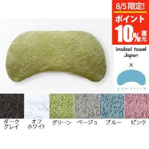 ジムナストプラス 専枕カバー(今治タオルバルキータッチパイル) |bed