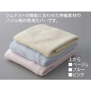 ジムナストプラス 専枕カバー(ベーシックカバーパイル) |bed