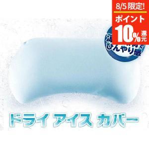 ジムナストプラス 専枕カバー(涼感ニット) |bed