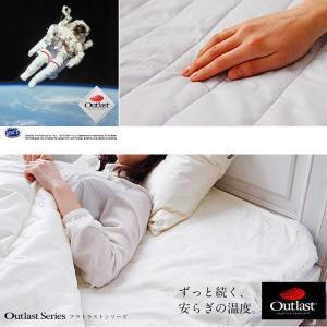枕カバー(2枚組) アウトラスト  bed