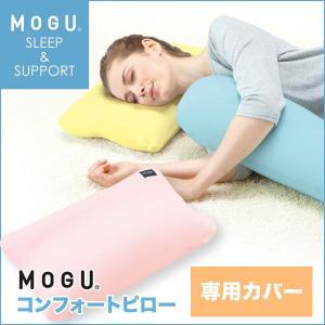 MOGUコンフォートピロー 専用カバー  bed