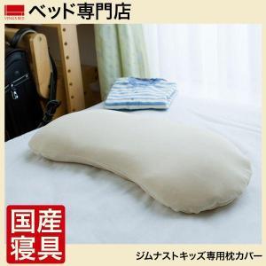 ジムナストキッズ 専枕カバー(パイル) |bed