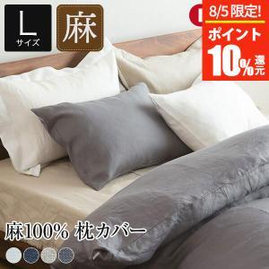枕カバー Lサイズ (50×70cm) フレンチリネン La.chic(ラシック)|bed