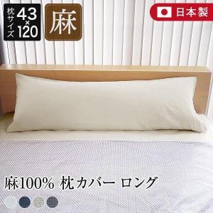 枕カバー ロングサイズ (43×120cm) フレンチリネン La.chic(ラシック)|bed