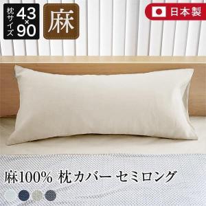 枕カバー セミロングサイズ (43×90cm) フレンチリネン La.chic(ラシック)|bed