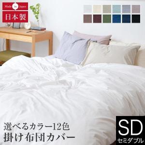 掛け布団カバー セミダブル 綿100% プレーンコレクション 170×210cm オールシーズン 日本製 国産 ホテル仕様 洗える 掛布団カバー 掛ふとんカバー 掛カバー|bed