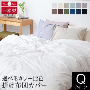 掛け布団カバー(クイーン210×210cm) プレーンコレクション |bed