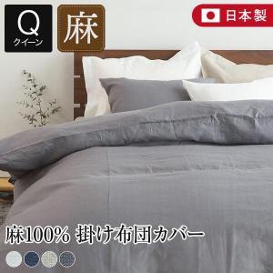 掛け布団カバー クイーン (210×210cm) フレンチリネン La.chic(ラシック)|bed
