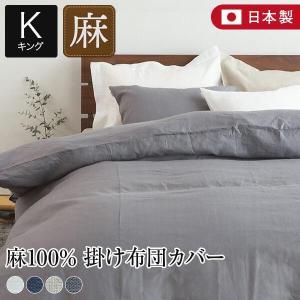 掛け布団カバー キング (230×210cm) フレンチリネン La.chic(ラシック)|bed