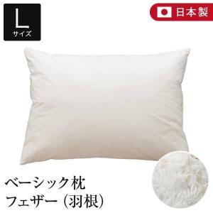 ベーシック枕 フェザー Lサイズ (50×70cm)|bed