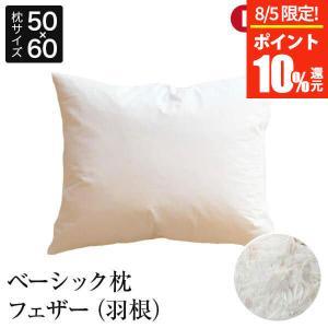 ベーシック枕 フェザー 特殊サイズ (50×60cm)|bed