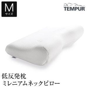 低反発枕テンピュールミレニアムピロー(Mサイズマクラ)|bed