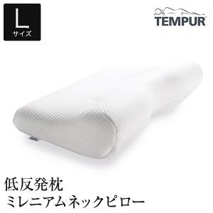 低反発枕テンピュールミレニアムピロー(Lサイズマクラ) |bed