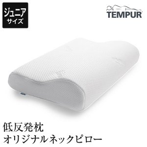 低反発枕テンピュールオリジナルネックピロー(ジュニアサイズマクラ) |bed