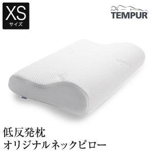 低反発枕テンピュールオリジナルネックピロー(XSサイズマクラ)  bed
