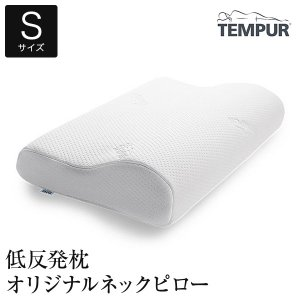 低反発枕テンピュールオリジナルネックピロー(Sサイズマクラ)  bed