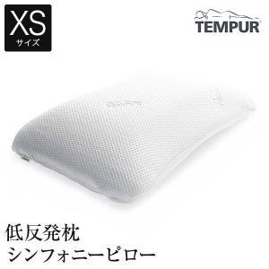 低反発枕テンピュールシンフォニーピロー XSサイズ  bed
