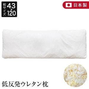 ベーシック枕 低反発ウレタン ロング (43×120cm) 二人用や抱き枕に|bed