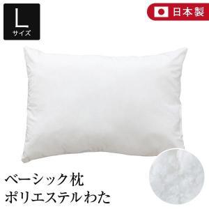 ベーシック枕 ポリエステルわた Lサイズ(50×70cm)|bed