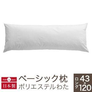 ベーシック枕 ポリエステルわた ロング (43×120cm) 二人用や抱き枕に|bed