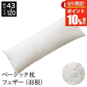 ベーシック枕 フェザー ロング(43×120cm)二人用や抱き枕に|bed
