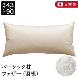 ベーシック枕 フェザー セミロング (43×90cm) 二人用や抱き枕に|bed