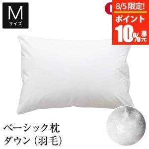 ベーシック枕 ダウン Mサイズ(43×63cm) |bed