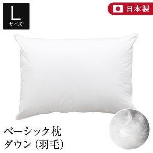 ベーシック枕 ダウン Lサイズ(50×70cm) |bed