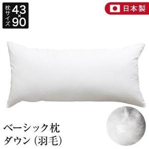 ベーシック枕 ダウン セミロング (43×90cm) 二人用や抱き枕に |bed