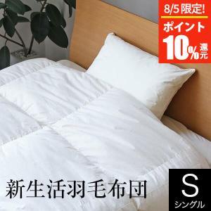 新生活 羽毛布団(シングル150×210cm)|bed