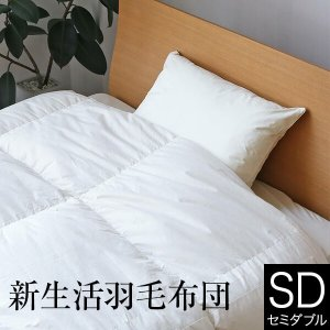 新生活 羽毛布団(セミダブル170×210cm)|bed