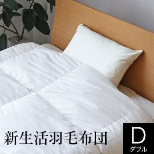新生活 羽毛布団(ダブル190×210cm) |bed