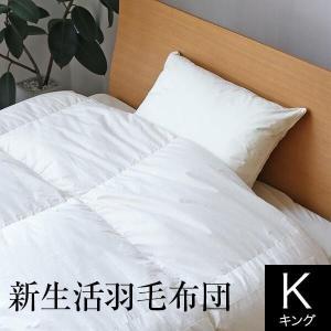 新生活 羽毛布団(キング230×210cm) |bed