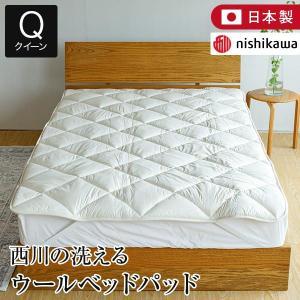 ベッドパッド(クイーン) ウォッシャブルウールパッド  bed