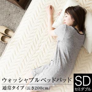 ベッドパッド ウォッシャブルベッドパッド セミダブルサイズ 洗濯用ネット付き 敷パッド ベッドパット 抗菌 防臭 丸洗いOK|bed