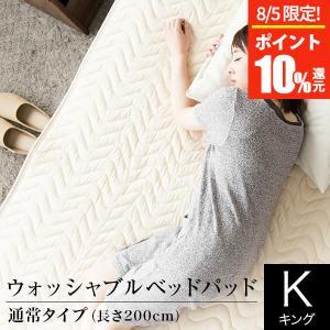 ベッドパッド ウォッシャブルベッドパッド キングサイズ 洗濯用ネット付き 敷パッド ベッドパット 抗菌 防臭 丸洗いOK|bed