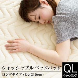 ベッドパッド ウォッシャブルベッドパッド クイーンロングサイズ 洗濯用ネット付き 敷パッド ベッドパット 抗菌 防臭 丸洗いOK クィーン|bed