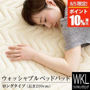 ベッドパッド ウォッシャブルベッドパッド ワイドキングロングサイズ 洗濯用ネット付き ファミリーサイズ 敷パッド ベッドパット 抗菌 防臭 丸洗いOK|bed