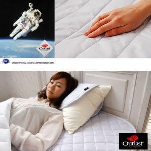 アウトラスト 枕パッド(2枚組)  bed