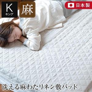 洗えるリネン敷きパッド(キング)  bed