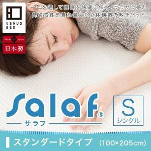 Salaf(サラフ)ベッドパッド(シングル) ドライホワイト2層タイプ bed