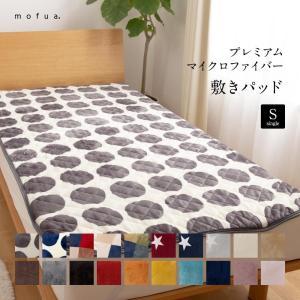 マイクロファイバー 敷パッド mofua モフア プレミアム シングル 100×200cm|bed