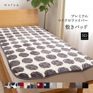 マイクロファイバー 敷パッド mofua モフア プレミアム セミダブル 120×200cm|bed