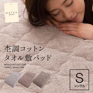 敷パッド(シングル 100×200cm) mofua natural コットンタオル bed